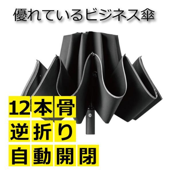 逆折り式12本骨おりたたみ傘メンズ自動開閉直径105cmUVカット超撥水耐久耐風PUコーティング完全遮光遮熱男性収納ポーチ付き