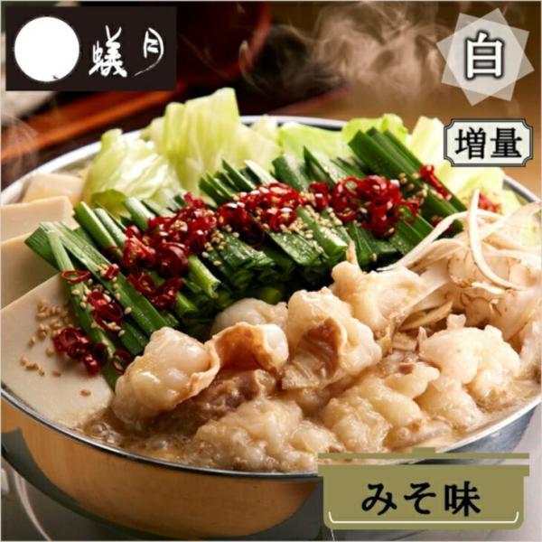博多 もつ鍋 蟻月 白のもつ鍋 もつ2倍増量セット(もつ600g・スープ750g)  特製白みそ味 4〜5人前