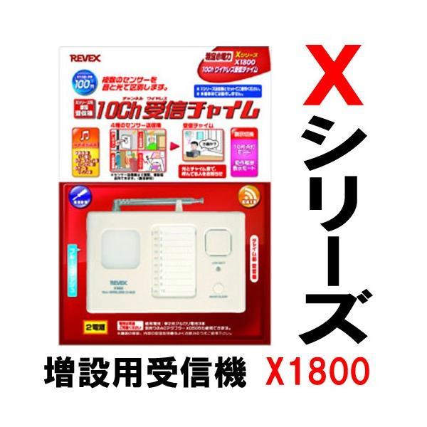 ワイヤレスセンサーチャイム 受信機 親機 10ch呼び出しチャイム (受信部) X1800  リーベックス Xシリーズ