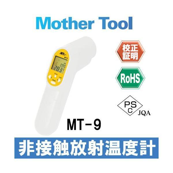 温度計 非接触 レーザーポインター付 非接触放射温度計 デジタル温度計 放射温度計 MT-9 MT9 マザーツール