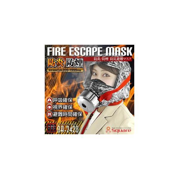 火災マスク 防炎マスク 防煙マスク 防災避難マスク (耐久40分仕様) FIRE ESCAPE MASK (OA-2420)