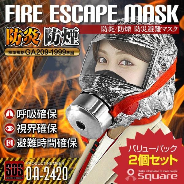 火災マスク 防炎マスク 防煙マスク 防災避難マスク 2個入り (耐久40分仕様) FIRE ESCAPE MASK (OA-2420W/OA-242W)