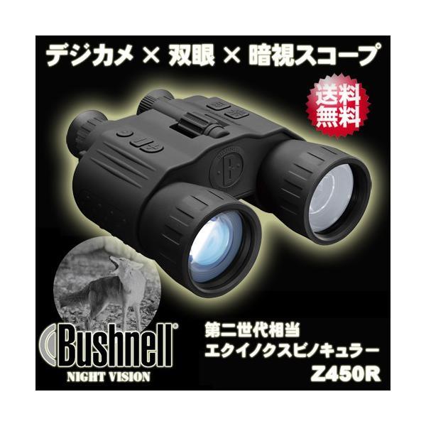 ブッシュネル(Bushnell) 疑似双眼 暗視スコープ 第二世代 相当 撮影・録画機能搭載 デジタル ナイトビジョン エクイノクスビノキュラーZ450R