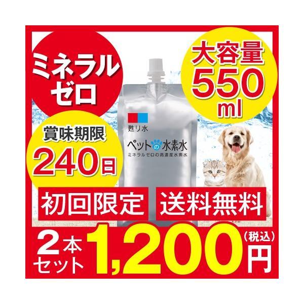 水素水 ペット 550ml  2本セット  犬 猫 水 送料無料 arkhe