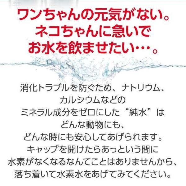 ペット用水素水 ミネラルゼロ 甦り水 ペットの水素水 550ml 30本セット 犬 猫 水 ペット用飲料水 ペットウォーター アルミ パウチ 大型犬 多頭飼育 送料無料|arkhe|03