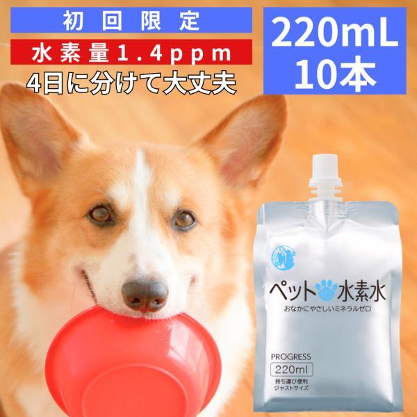 ペット用水素水 ミネラルゼロ 犬 猫  甦り水 お試し ペットの水素水 220ml 10本 送料無料 アルミ ボトル|arkhe