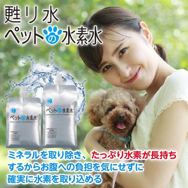 ペット用水素水 ミネラルゼロ 犬 猫  甦り水 お試し ペットの水素水 220ml 10本 送料無料 アルミ ボトル|arkhe|03