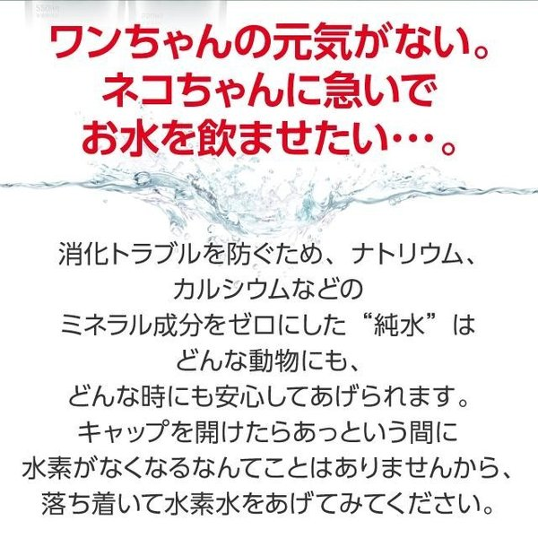 ペット用水素水 ミネラルゼロ 犬 猫  甦り水 お試し ペットの水素水 220ml 10本 送料無料 アルミ ボトル|arkhe|04