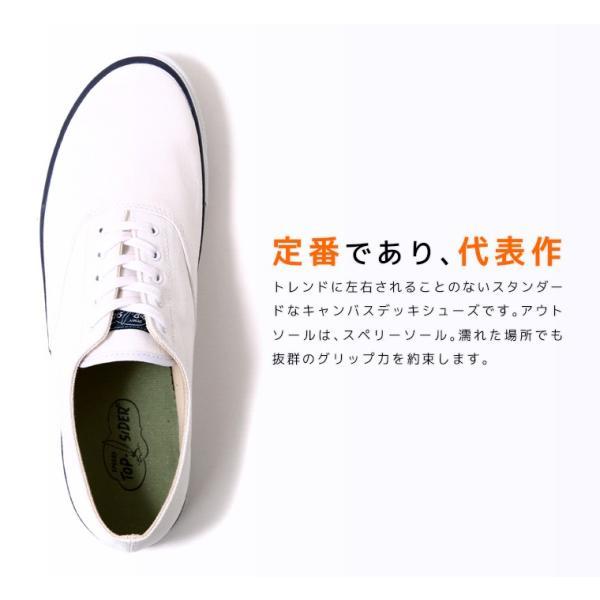 SPERRY TOP-SIDER [ スペリー トップサイダー ] / CVO / 全2色(キャンバス オックスフォード デッキシューズ スニーカー 靴 )135057|arknets|02
