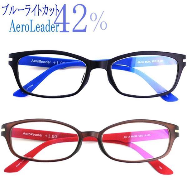 ブルーライトカット 老眼鏡 エアロリーダー[全額返金保証]メガネ 眼鏡 男性 用 メガネ シニアグラス メンズ おしゃれ リーディンググラス スマホ|armsstore