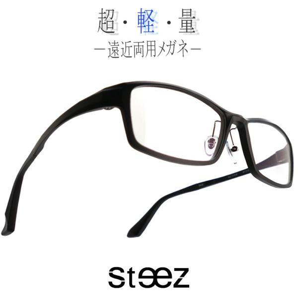 (BLC)ブルーライトカット 紫外線カット 遠近両用メガネ スティーズ ウルトラ ライト[全額返金保証]おしゃれ 男性用 中近両用 老眼鏡 パソコン シニアグラス|armsstore