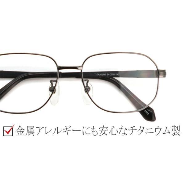 ブルーライトカット 中近両用メガネ チタンプロファンド[全額返金保証] 老眼鏡 眼鏡 男性 用 シニアグラス メンズ おしゃれ リーディンググラス|armsstore|04