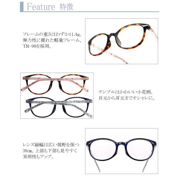 (BLC)ブルーライトカット 紫外線カット 遠近両用メガネ TRフローラル(ブルー)[全額返金保証]おしゃれ 女性用 中近両用 眼鏡 老眼鏡 パソコン シニアグラス|armsstore|04