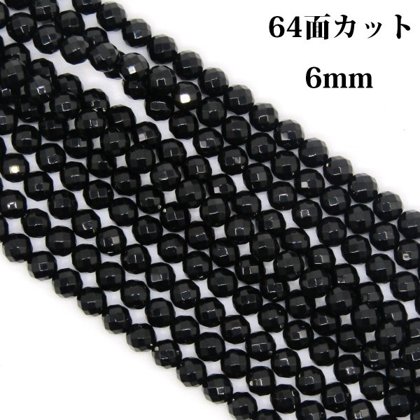 オニキス AAA 6mm 64面カット (アゲート、メノウ) 1連 約38cm|arnavgems