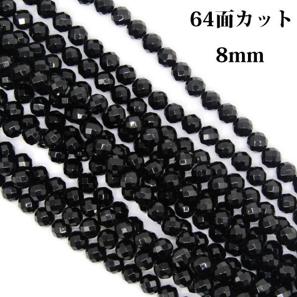 オニキス AAA 8mm 64面カット (アゲート、メノウ) 1連 約38cm|arnavgems