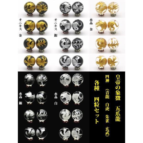皇帝の象徴 五爪龍入り四神(青龍・白虎・朱雀・玄武) 各種 14mm 四粒セット 彫刻 (オニキス・水晶)|arnavgems