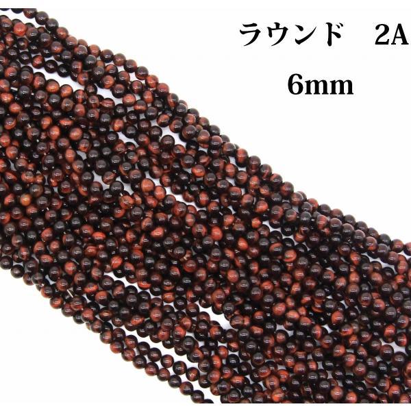 連売り レッドタイガーアイ (赤虎目) 2A 6mm ラウンド 1連 38cm|arnavgems