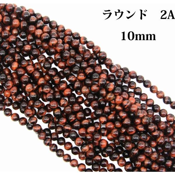 連売り レッドタイガーアイ (赤虎目) 2A 10mm ラウンド 1連 38cm|arnavgems