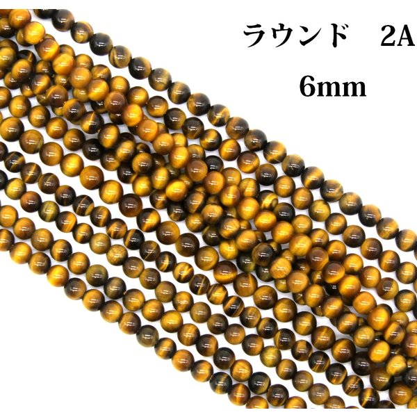 タイガーアイ(黄虎目) 2A  6mm ラウンド 1連 38cm arnavgems