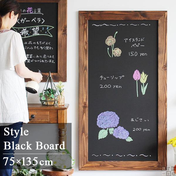 黒板 おしゃれ ウェルカムボード 壁掛け ブラックボード デザイン アンティーク 木枠 STYLE BB6012 LBR|arne-rack