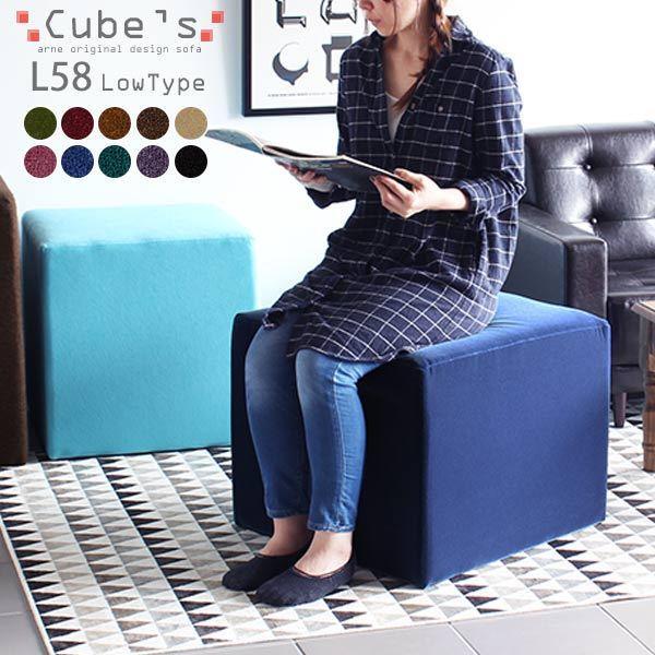 スツール キューブ 四角 スクエア 椅子 イス ベンチ ソファ ソファー 腰掛け 背もたれなし Cube's L58 モケット ベロア|arne-rack