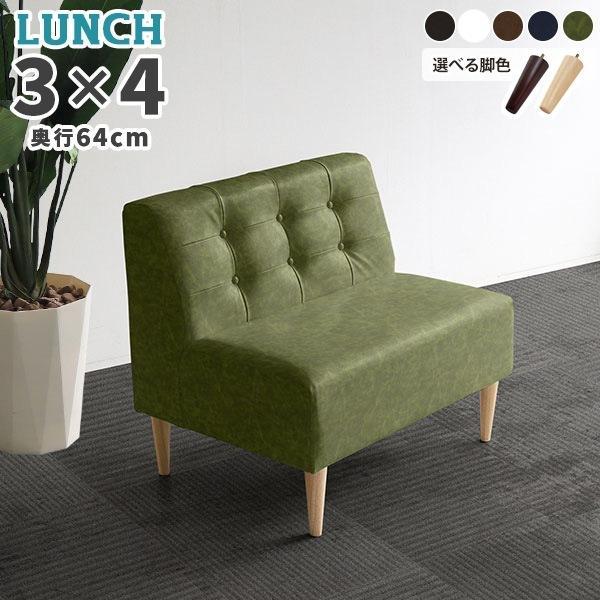 コンパクト 1人掛けソファー Lunch 北欧 3×4 肘なし ナチュラル脚 合皮