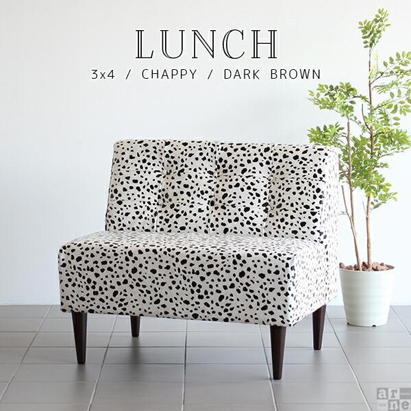 コンパクト 1人掛けソファー Lunch 北欧 3×4 肘なし ダークブラウン脚 チャッピー