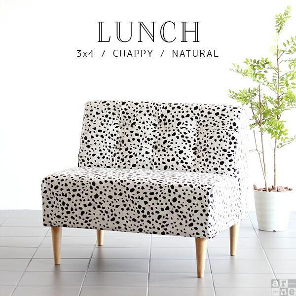 コンパクト 1人掛けソファー Lunch 北欧 3×4 肘なし ナチュラル脚 チャッピー