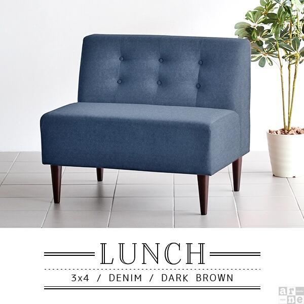 コンパクト 1人掛けソファー Lunch 北欧 3×4 肘なし ダークブラウン脚 デニム