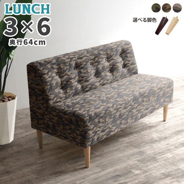 2人掛けソファー コンパクト 北欧 Lunch 3×6 肘なし ダークブラウン脚 迷彩