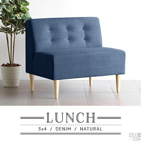 コンパクト 1人掛けソファー Lunch 北欧 3×4 肘なし ナチュラル脚 デニム