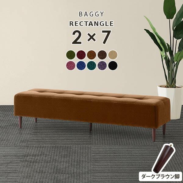 ベンチソファー 二人掛け ソファー 背もたれなし ソファ ベンチ 長椅子 人気 国産 Baggy RG 2×7 モケット|arne-sofa