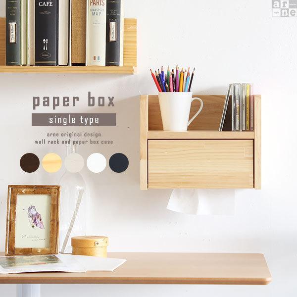 ティッシュケース 壁掛け 北欧 おしゃれ 石膏ボード ウォールシェルフ ペーパーボックス 木製 棚 キッチン