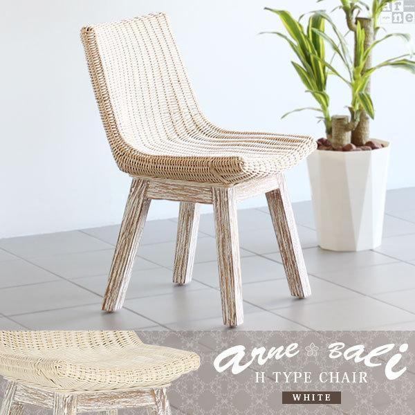チェア 椅子 チェアー ラタン 白 イス arneBALI Hチェア ホワイト|arne-sofa