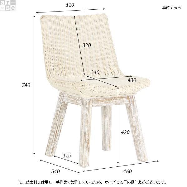 チェア 椅子 チェアー ラタン 白 イス arneBALI Hチェア ホワイト|arne-sofa|02