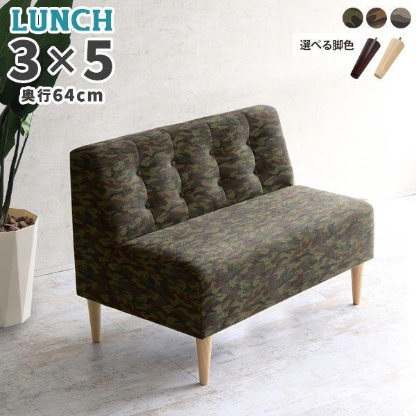 2人掛けソファー コンパクト 北欧 Lunch 3×5 肘なし ナチュラル脚 迷彩