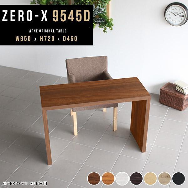 ダイニングテーブル 木製 食卓テーブル コの字 つくえ 作業台 ホワイト おしゃれ 在宅