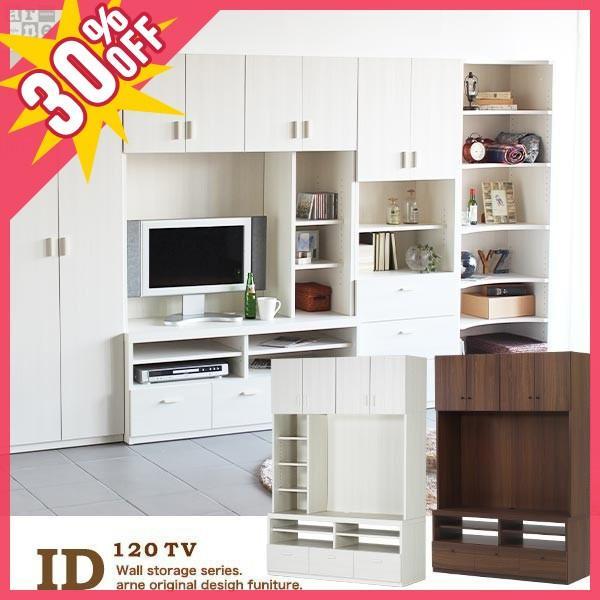 テレビ台 壁面 収納 完成品 ハイタイプ 120 おしゃれ 北欧 大型 テレビボード シンプル ID-120TV|arne