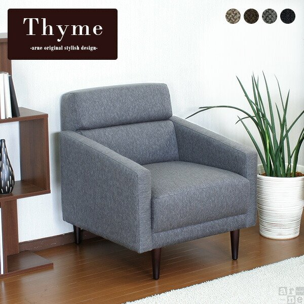 ソファー 1人掛け 布張り 一人用ソファー 一人掛けソファー 北欧 おしゃれ 国産 Thyme 1P|arne