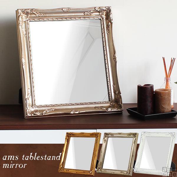 ミラー 鏡 卓上 アンティークミラー ゴールド 卓上鏡 壁掛けミラー アンティーク調 メイクミラー amsミラー|arne