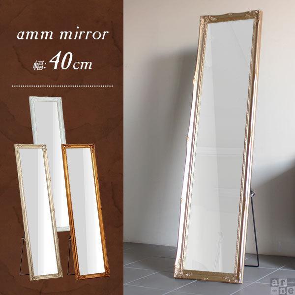 スタンドミラー アンティーク ゴールド 鏡 ミラー 全身 幅40 全身鏡 全身ミラー 姫系 姿見 amm|arne