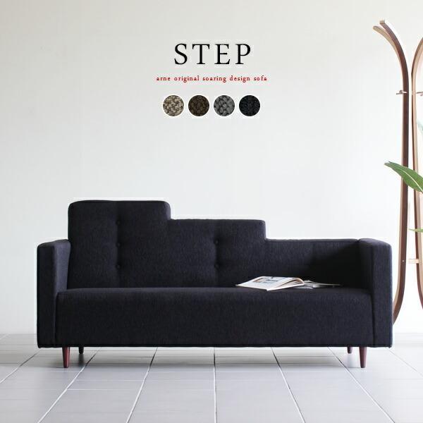 ソファー 3人掛け 布張り ソファ モダン 三人掛けソファー 日本製 デザインソファ arne STEP 3P arne