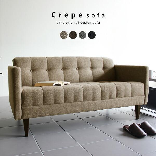 ソファ 三人掛け 北欧 リビングソファ 3人掛けソファー 日本製 crepe|arne