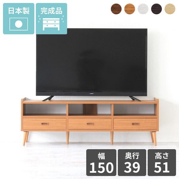テレビ台150cm幅 白 アンティーク 高さ40以上 脚付き 50インチ おしゃれ 北欧 テレビボード 完成品|arne