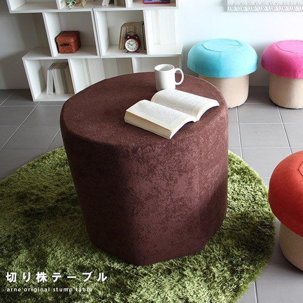テーブル 子供部屋 キッズルーム カフェテーブル 丸テーブル 切り株テーブル ブラウン 日本製 arne|arne