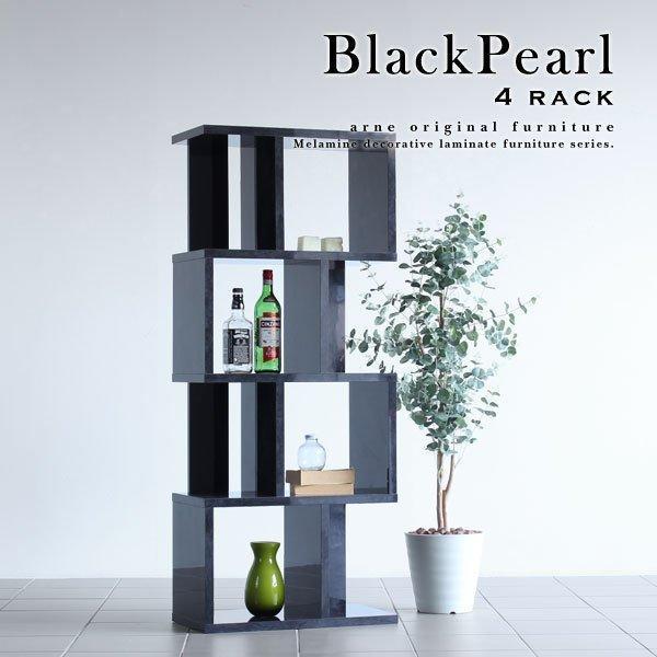 オープンラック ディスプレイラック 完成品 ブラック オフィス家具 おしゃれ 棚 収納 black pearl 4段ラック