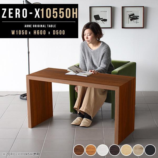 コ の 字 テーブル