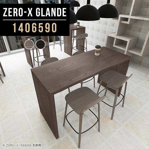 カウンター テーブル カウンターテーブル ハイテーブル 木製 グレー ブラック ハイタイプ 作業台 ハイカウンターテーブル デスク カフェ風