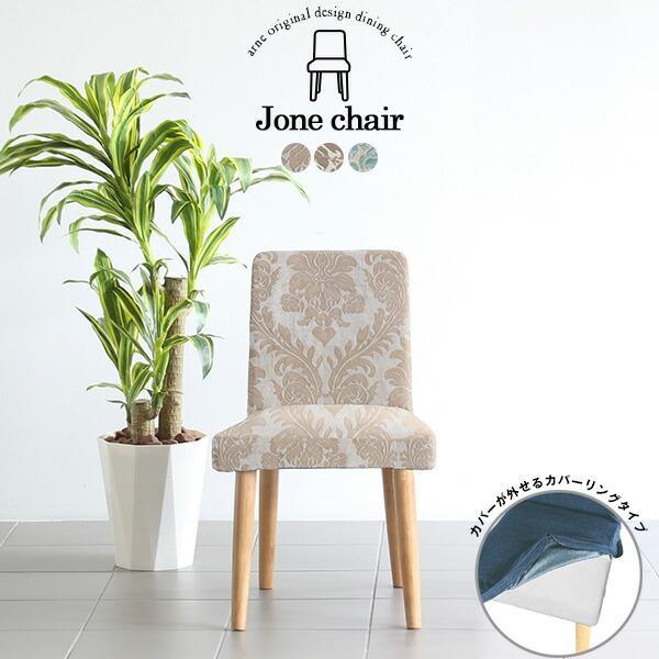 椅子 在宅勤務 アンティーク ダイニング 在宅ワーク チェア フレンチスタイル 北欧 ドレッサー デスク 木製