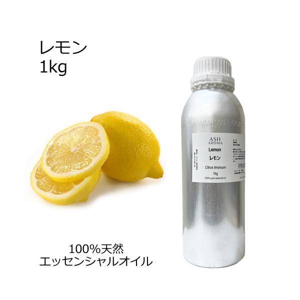レモン 業務用 1kg エッセンシャルオイル アロマオイル 精油 柑橘系 (AEAJ表示基準適合認定精油)